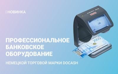 Банковское оборудование DoCash