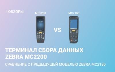 ТСД Zebra MC2200