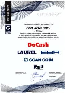 DoCash сертификат