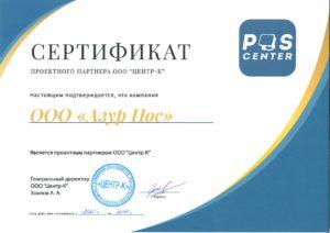 Сертификат Посцентр (Центр-К) до 12.21