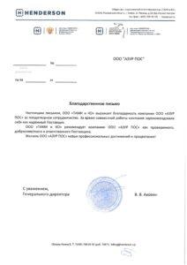 Письмо от HENDERSON (ООО ТАМИ и КО)