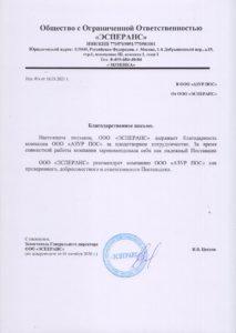 Письмо от Эконика (ООО ЭСПЕРАНС)