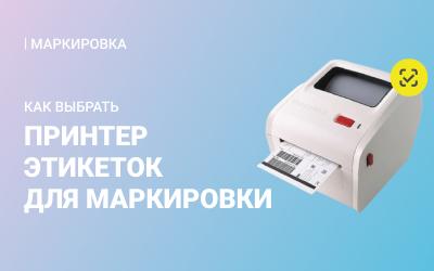 Как выбрать принтер этикеток для маркировки