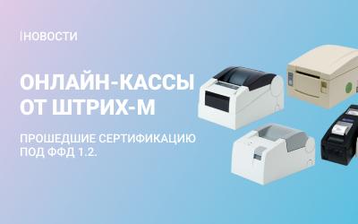 Онлайн-кассы от ШТРИХ-М